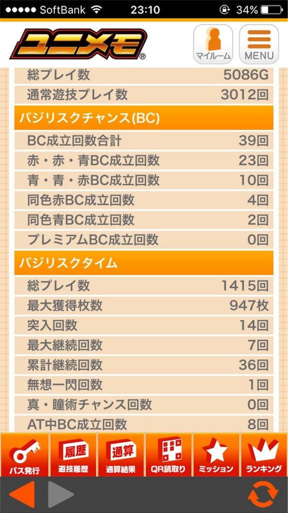f:id:ichichi55:20170701231208j:image