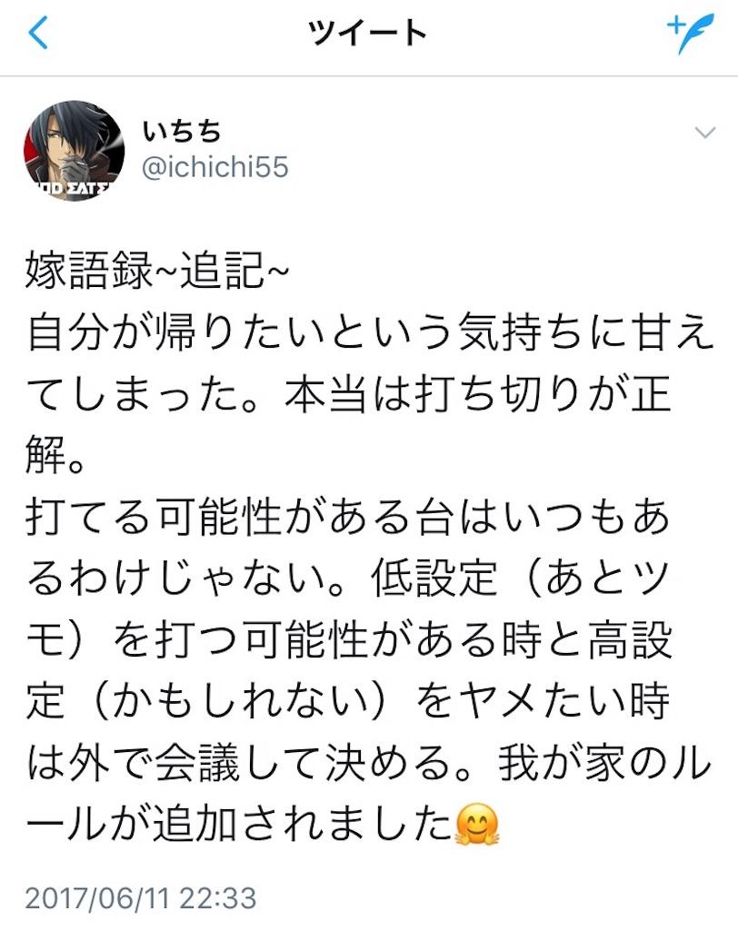 f:id:ichichi55:20170701232352j:image