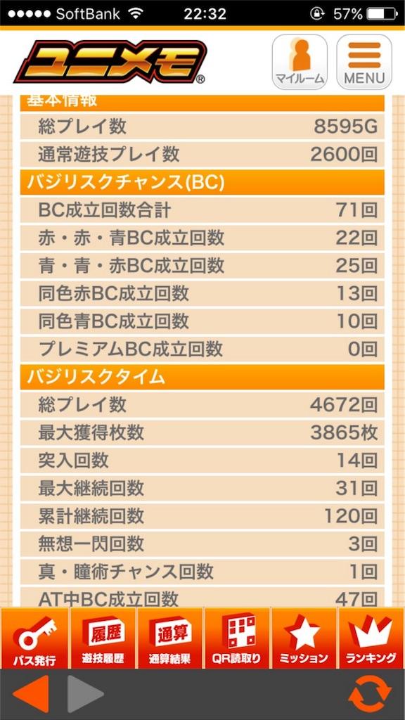 f:id:ichichi55:20170702193448j:image