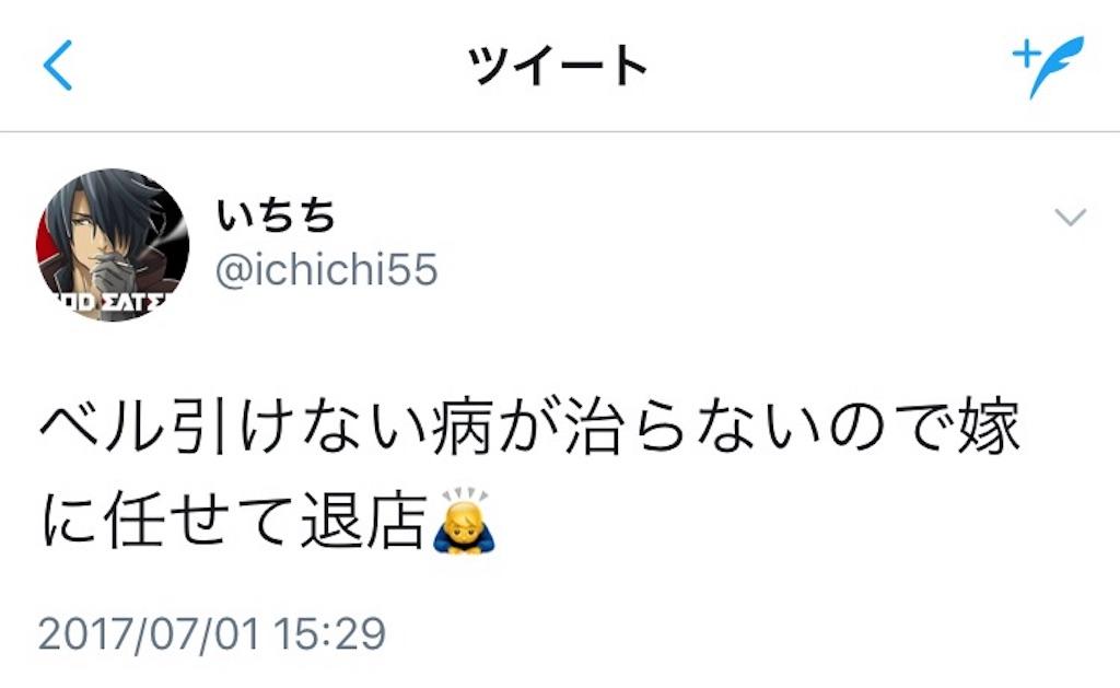 f:id:ichichi55:20170708073125j:image