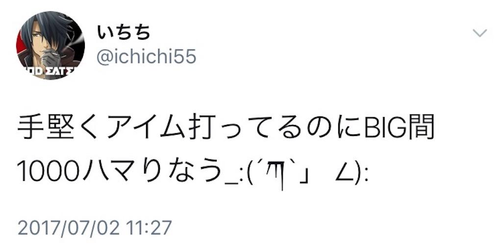 f:id:ichichi55:20170708082643j:image
