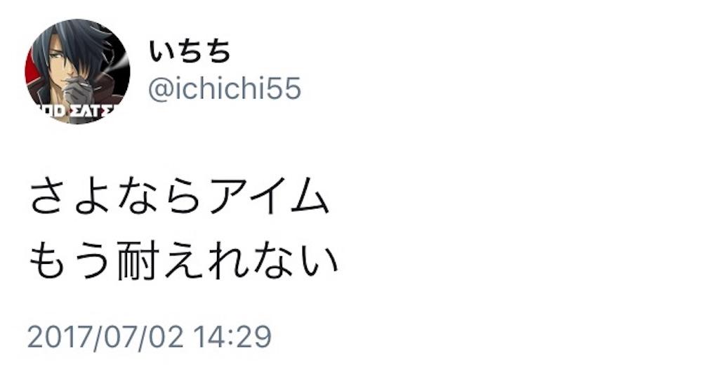 f:id:ichichi55:20170708091413j:image