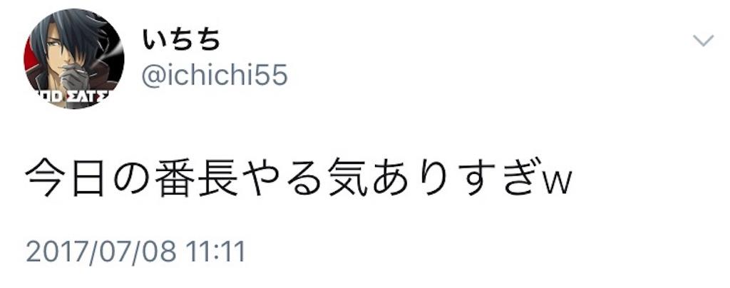 f:id:ichichi55:20170709174808j:image