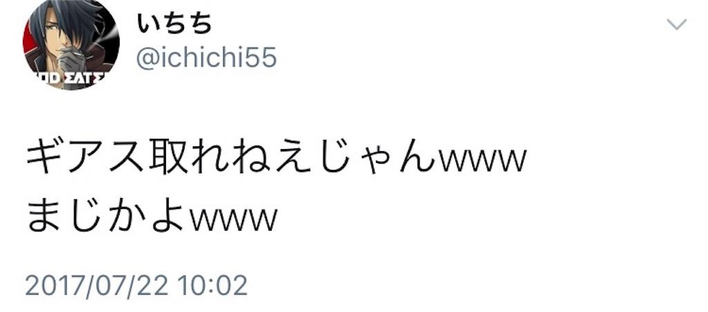 f:id:ichichi55:20170730113906j:image
