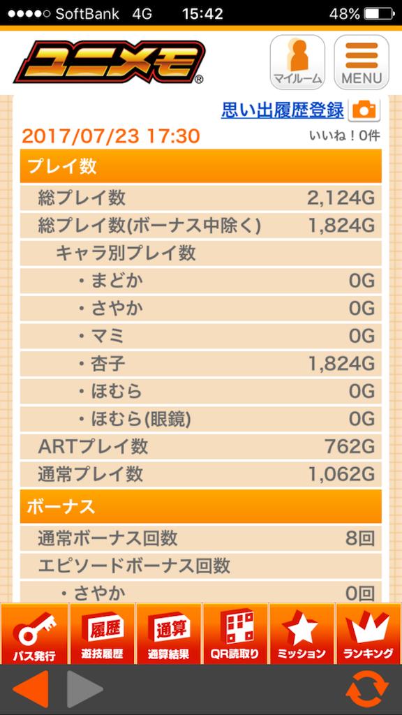 f:id:ichichi55:20170730154356p:image