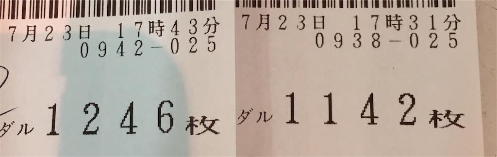 f:id:ichichi55:20170730183339j:image