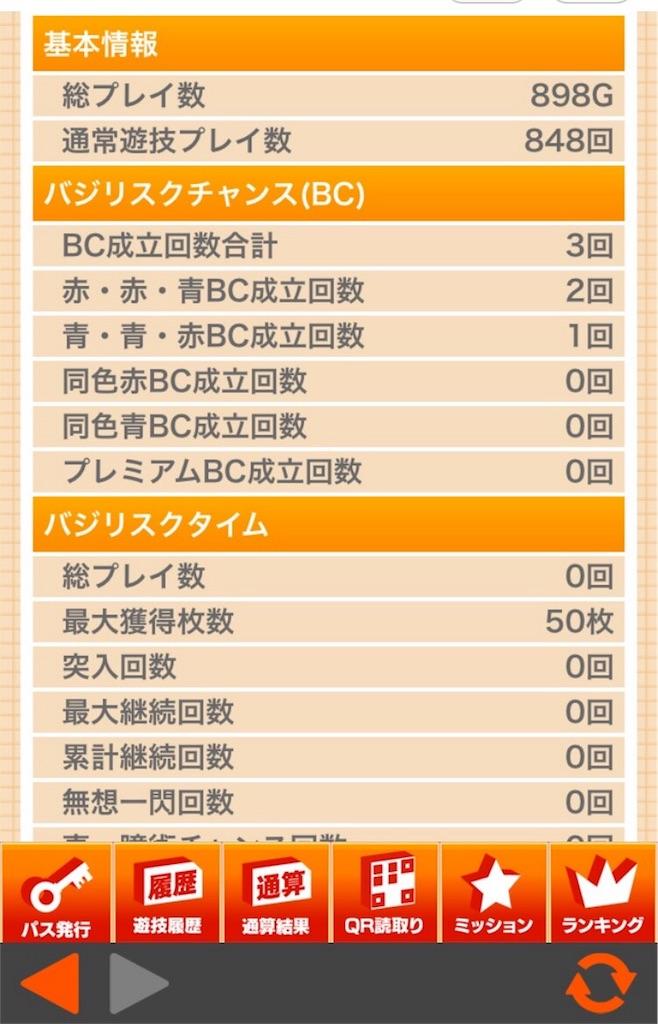 f:id:ichichi55:20170803235003j:image