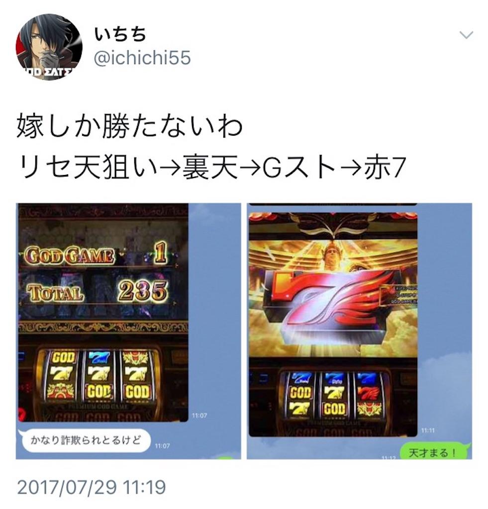 f:id:ichichi55:20170804000301j:image