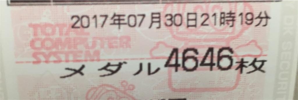 f:id:ichichi55:20170811224932j:image