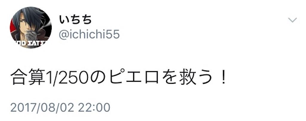 f:id:ichichi55:20170811234410j:image