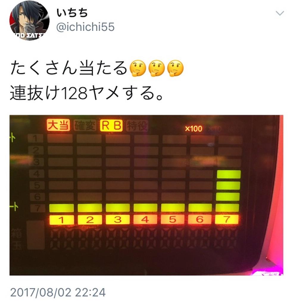 f:id:ichichi55:20170811234459j:image