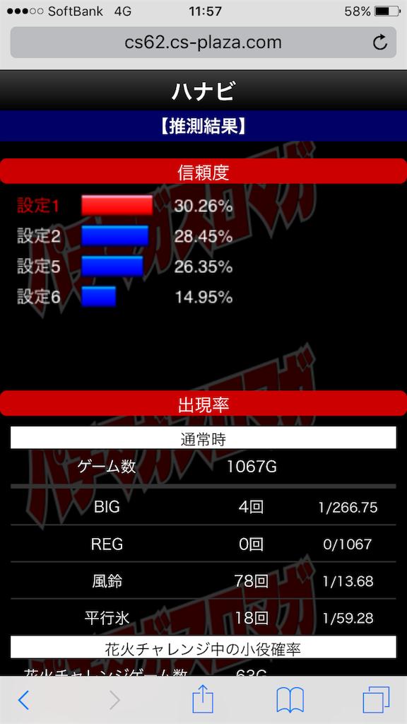 f:id:ichichi55:20170904001116p:image