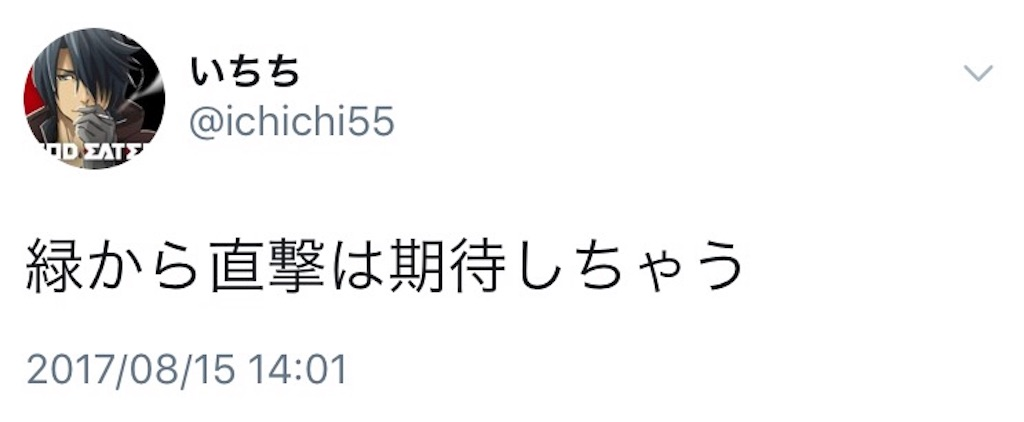 f:id:ichichi55:20170904002109j:image