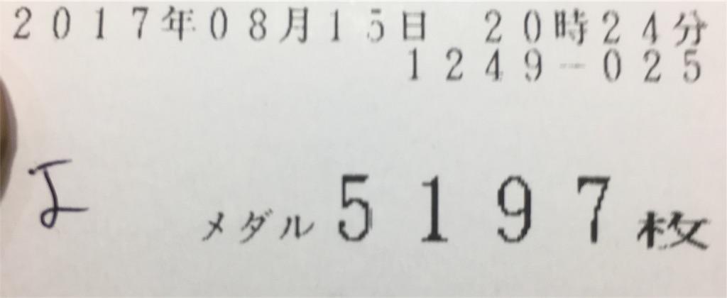 f:id:ichichi55:20170904003442j:image