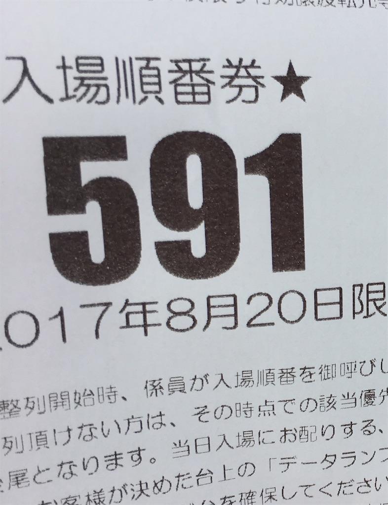 f:id:ichichi55:20170913223750j:image