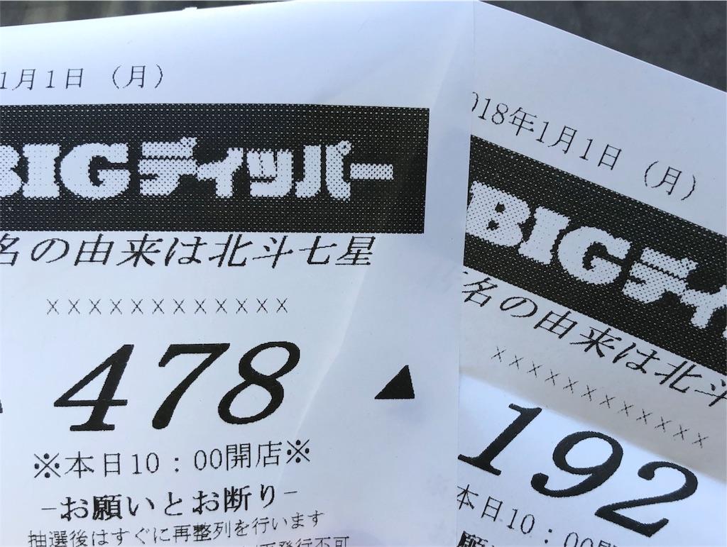 f:id:ichichi55:20180129130449j:image