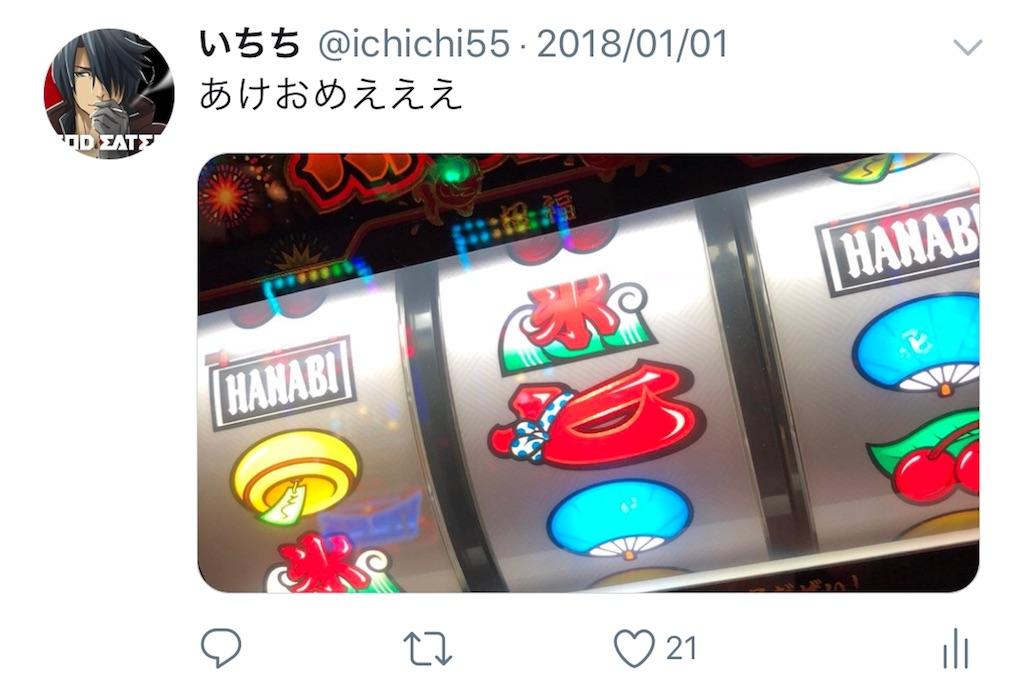 f:id:ichichi55:20180129131059j:image