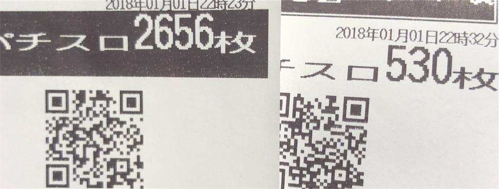 f:id:ichichi55:20180129132712j:image