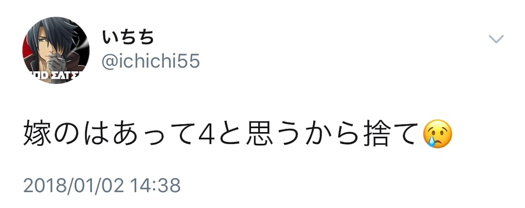 f:id:ichichi55:20180129135847j:image
