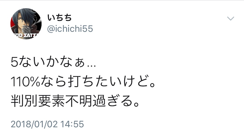f:id:ichichi55:20180129135933j:image