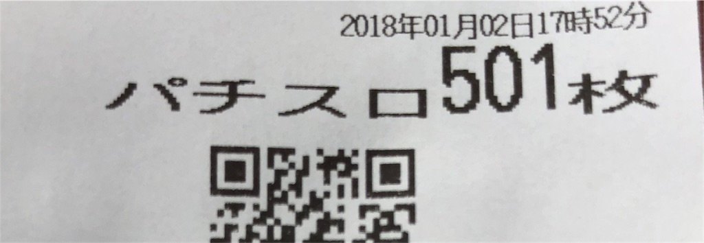 f:id:ichichi55:20180129141638j:image