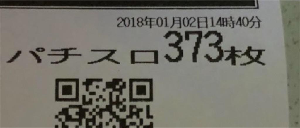 f:id:ichichi55:20180129183423j:image