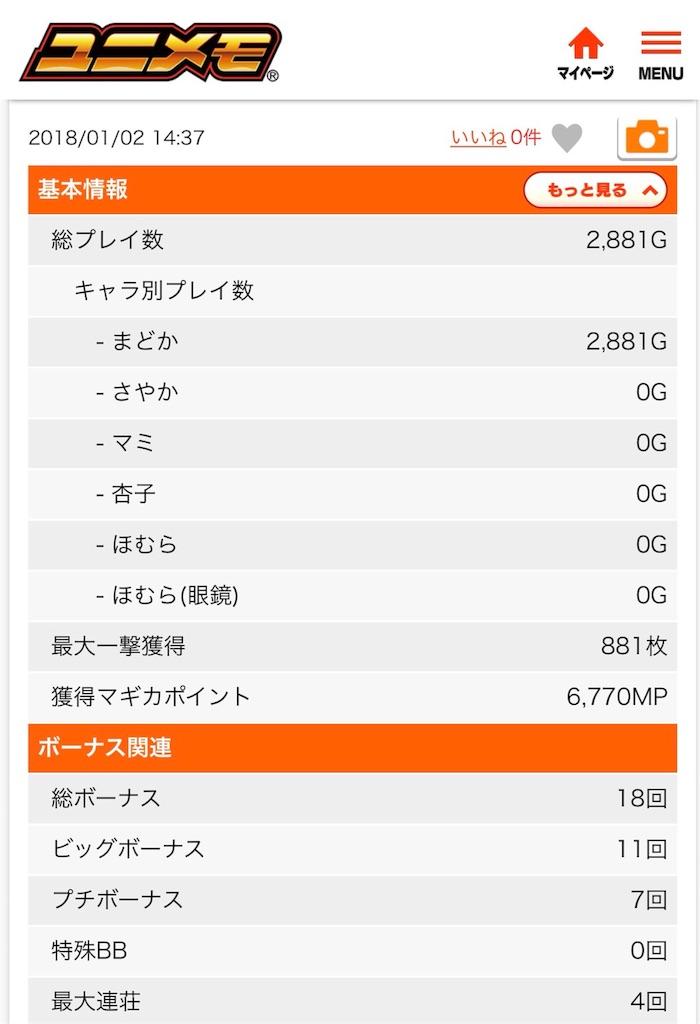 f:id:ichichi55:20180129184708j:image