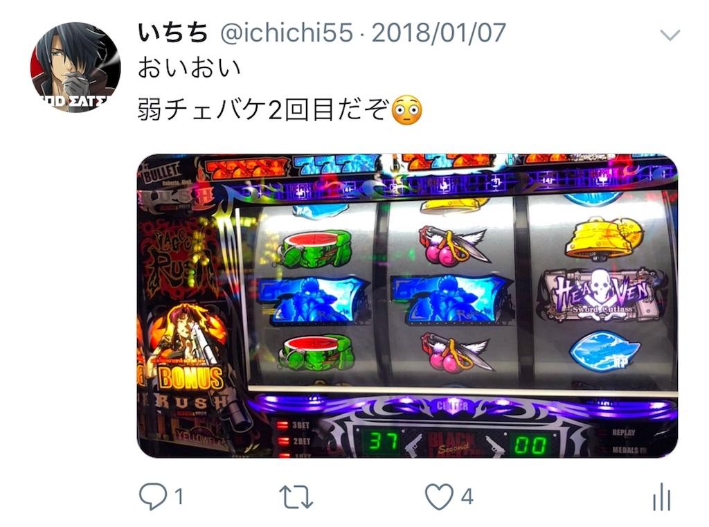f:id:ichichi55:20180213115206j:image