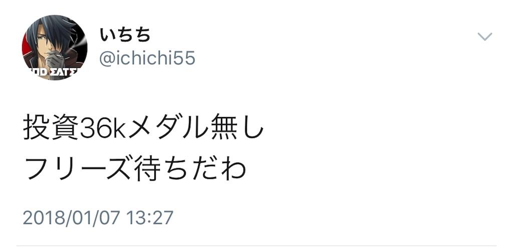 f:id:ichichi55:20180213120423j:image