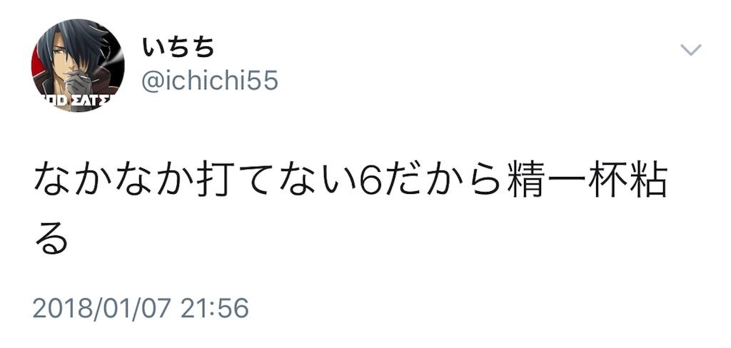 f:id:ichichi55:20180213121806j:image