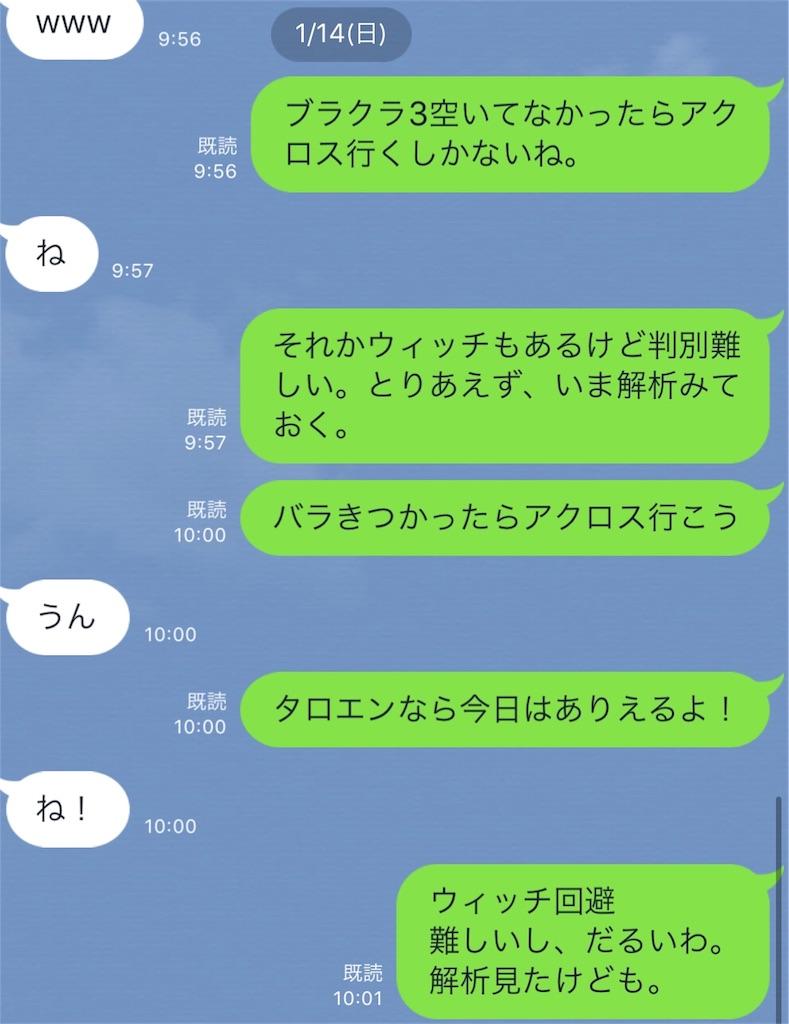 f:id:ichichi55:20180213130745j:image