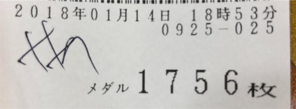 f:id:ichichi55:20180213164603j:image