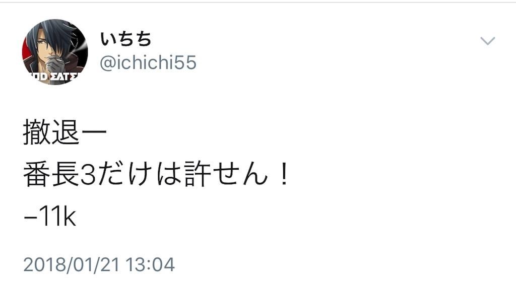f:id:ichichi55:20180219171719j:image