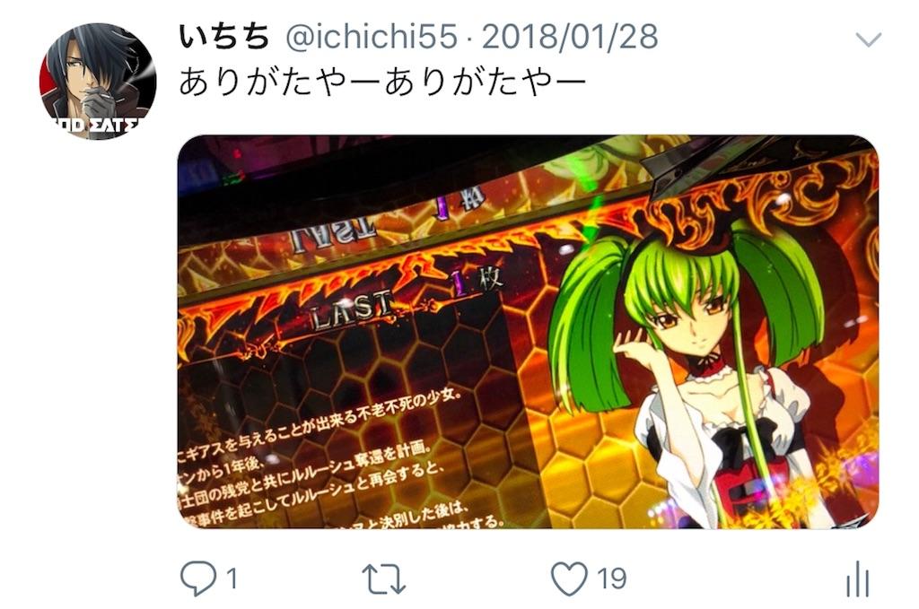 f:id:ichichi55:20180227180344j:image