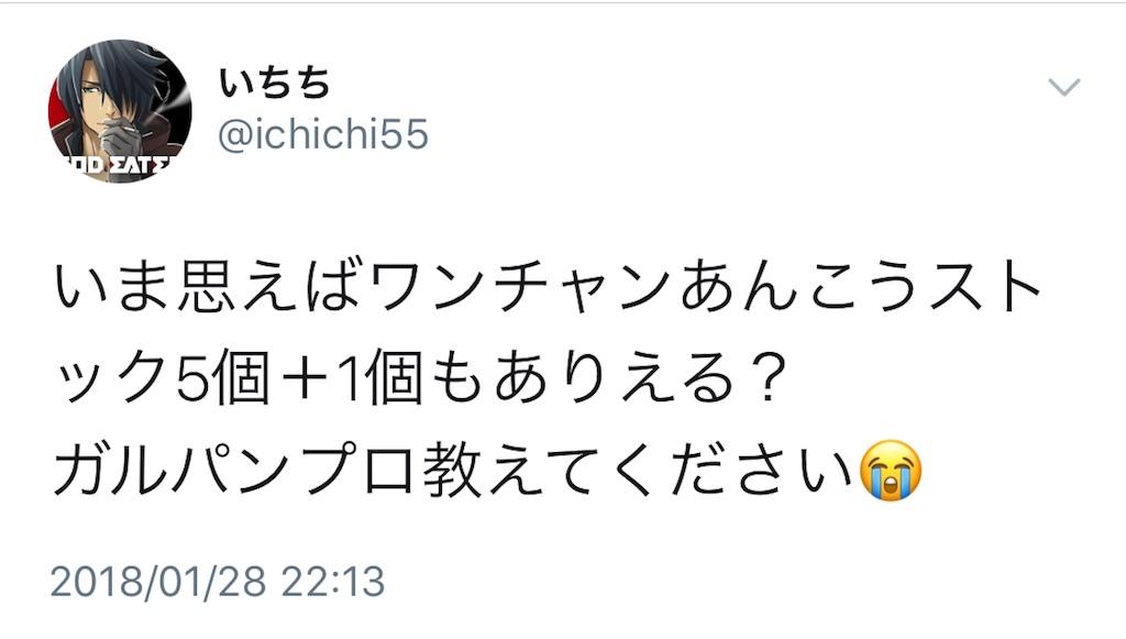f:id:ichichi55:20180301161806j:image