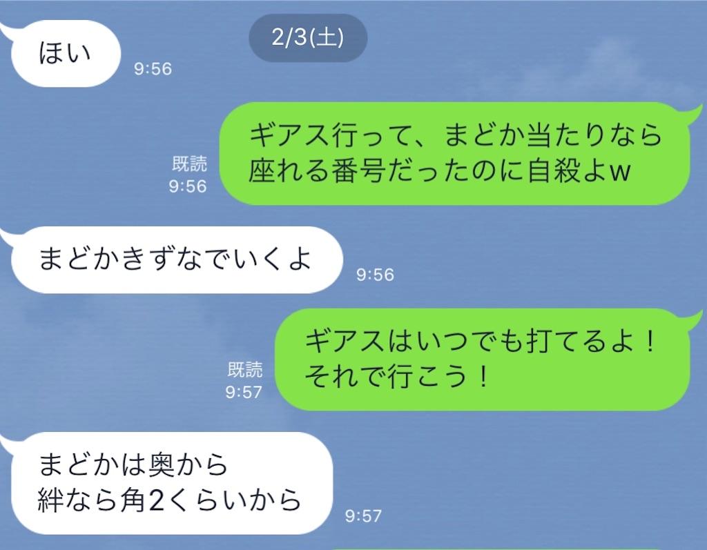 f:id:ichichi55:20180301170556j:image