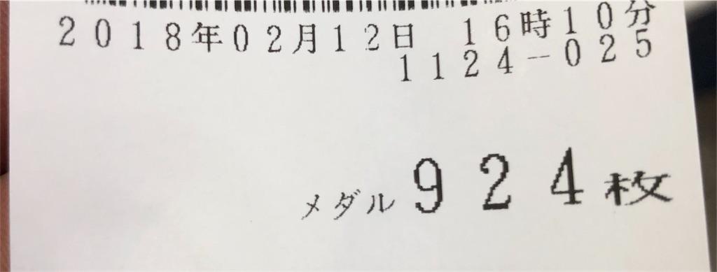 f:id:ichichi55:20180515162932j:image