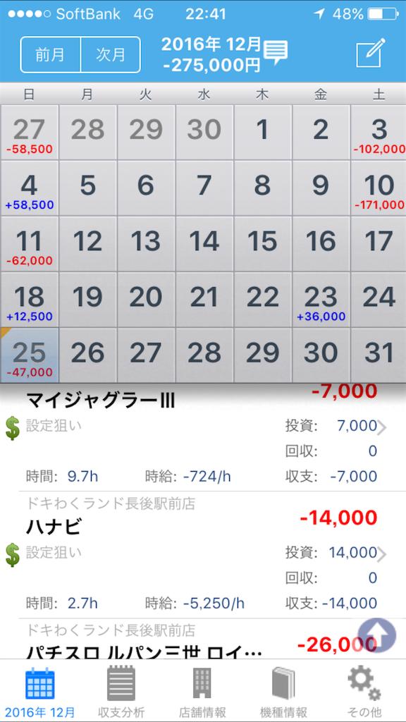 f:id:ichichi77:20161225224201p:image