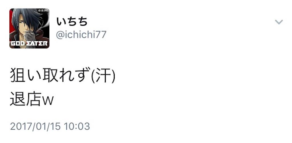 f:id:ichichi77:20170115222137j:image