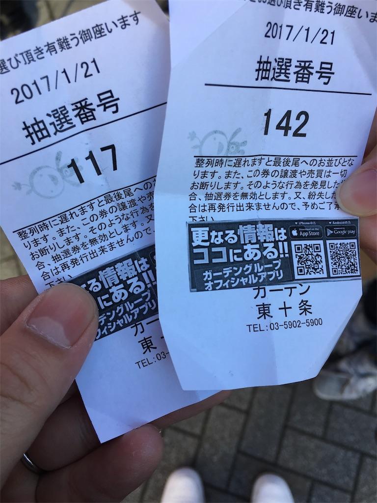 f:id:ichichi77:20170122201657j:image