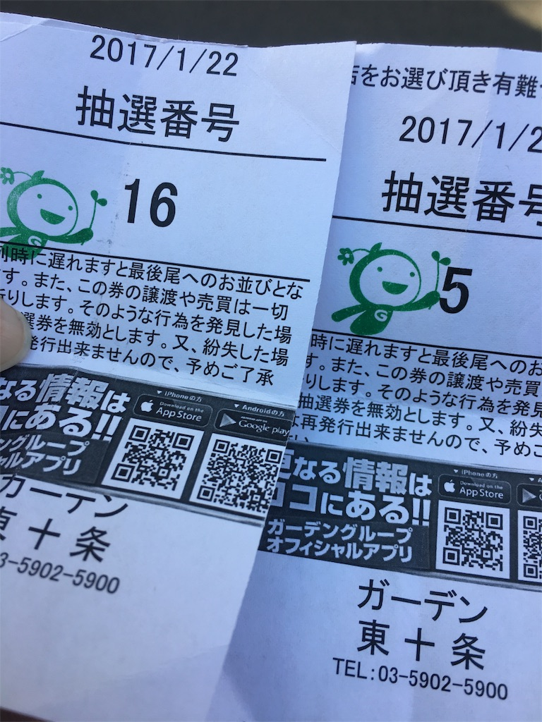 f:id:ichichi77:20170122204006j:image