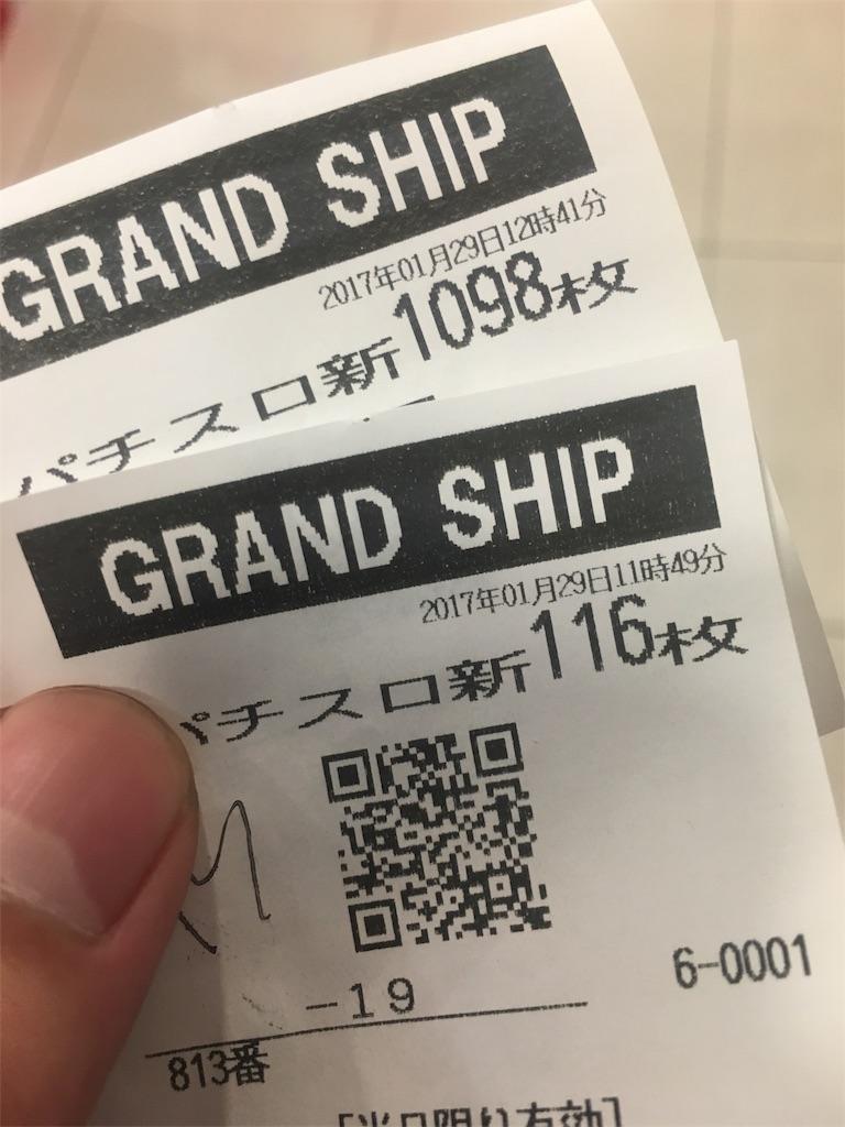 f:id:ichichi77:20170129201643j:image