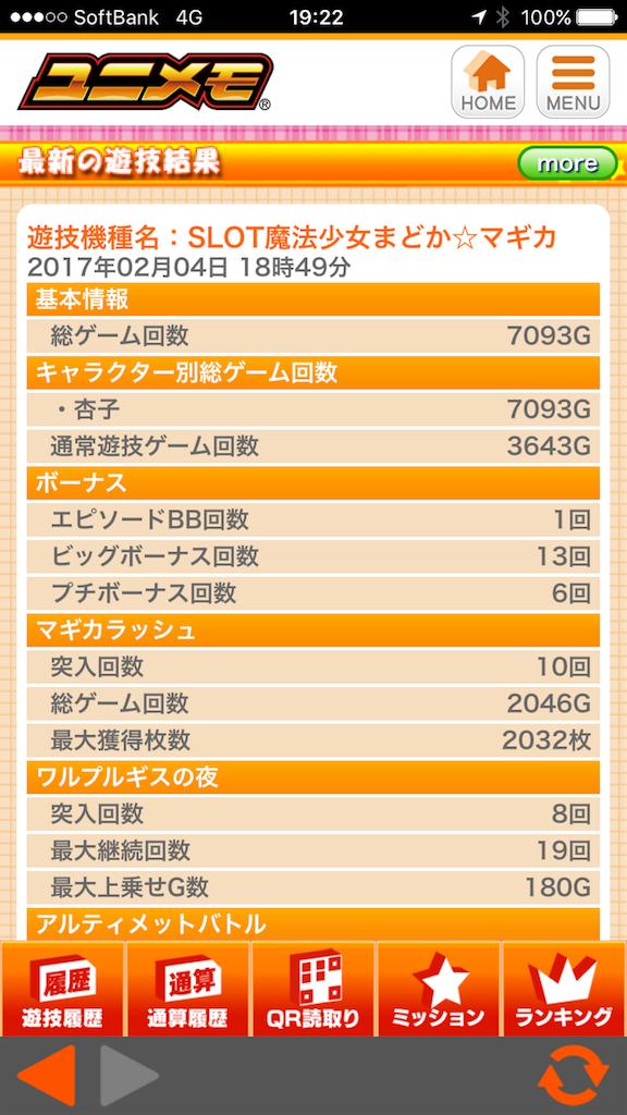 f:id:ichichi77:20170204200005p:image