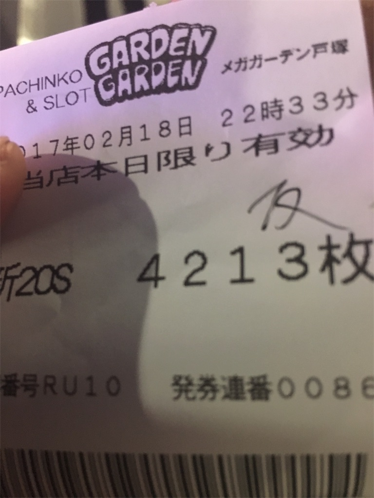 f:id:ichichi77:20170219195040j:image