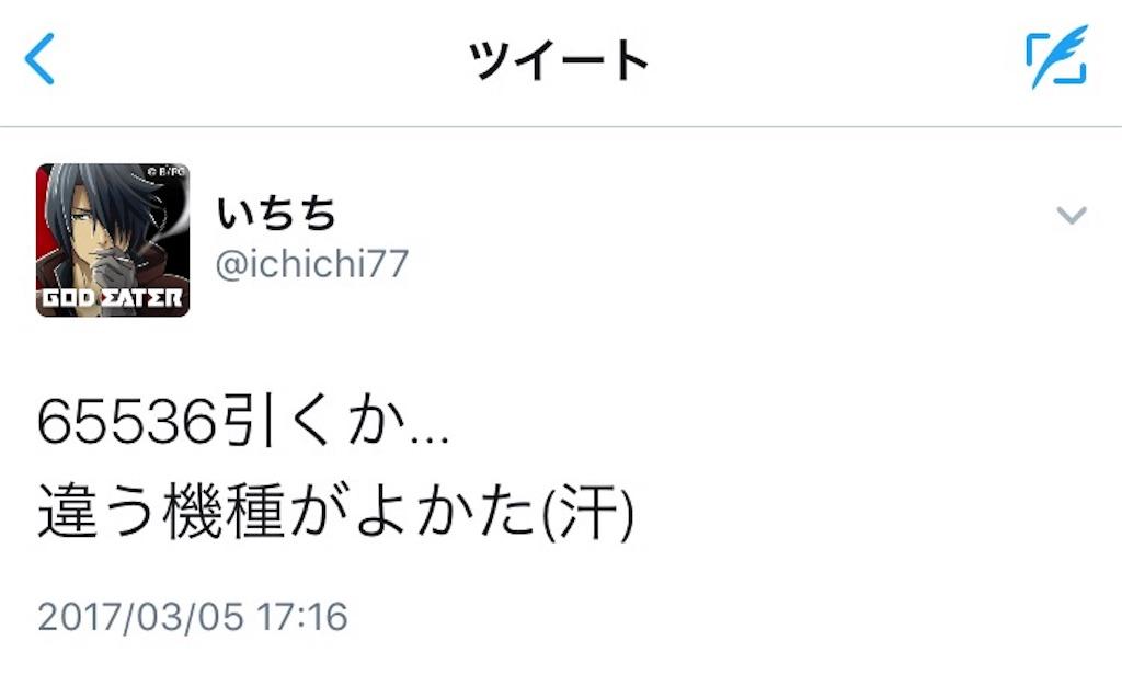 f:id:ichichi77:20170305234247j:image