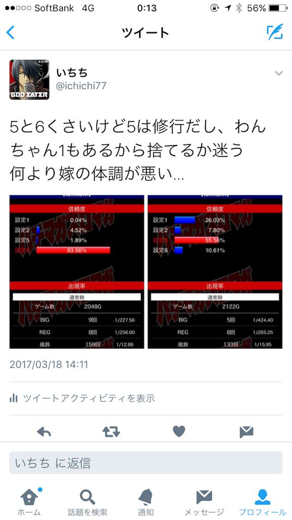 f:id:ichichi77:20170319001422p:image