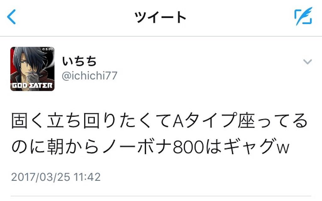 f:id:ichichi77:20170325222604j:image