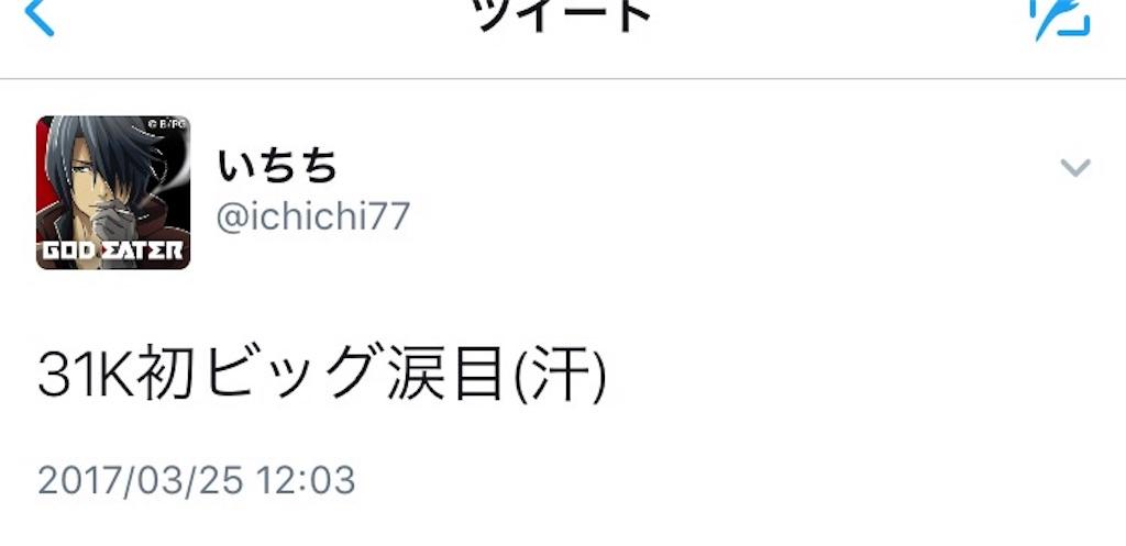 f:id:ichichi77:20170325222624j:image