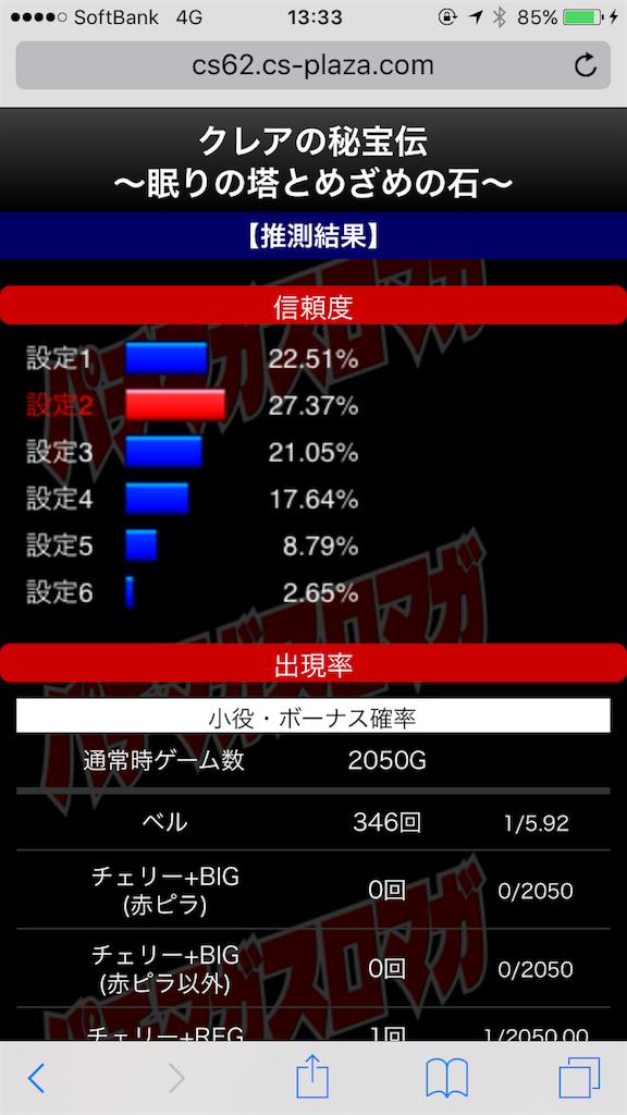 f:id:ichichi77:20170325223141p:image