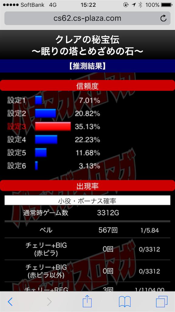 f:id:ichichi77:20170325223454p:image